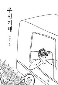 무진기행(미니북)