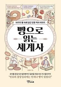 빵으로 읽는 세계사