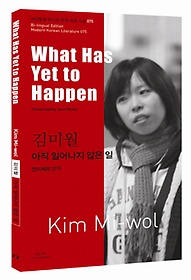 """<font title=""""김미월: 아직 일어나지 않은 일(What Has Yet to Happen)"""">김미월: 아직 일어나지 않은 일(What Has Y...</font>"""