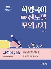 혁명국어 진도별 모의고사(2020)