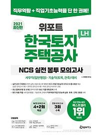 """<font title=""""LH 한국토지주택공사 NCS 실전 봉투 모의고사(2021)"""">LH 한국토지주택공사 NCS 실전 봉투 모의고...</font>"""
