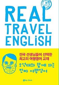 진짜 여행 영어(Real Travel English)