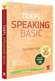 """<font title=""""해커스 토플 스피킹 베이직(Hackers TOEFL Speaking Basic)"""">해커스 토플 스피킹 베이직(Hackers TOEFL ...</font>"""