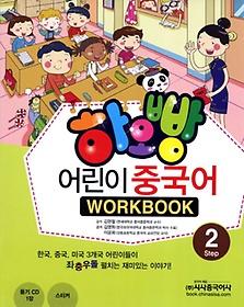 어린이 중국어. 2(WorkBook)