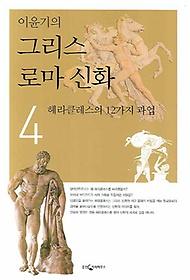 이윤기의 그리스 로마 신화. 4