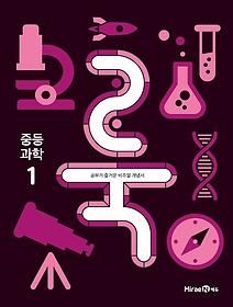 룩(LOOK) 중등 과학1(2021)