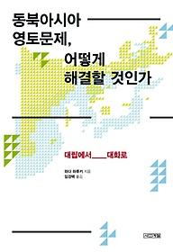 동북아시아 영토문제 어떻게 해결할 것인가
