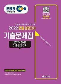 중졸 검정고시 기출문제집(2022)