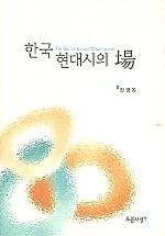 한국 현대시의 장