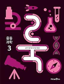 룩(LOOK) 중등 과학3(2021)