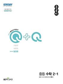 우공비Q+Q 중등 수학 2-1 발전편(2022)