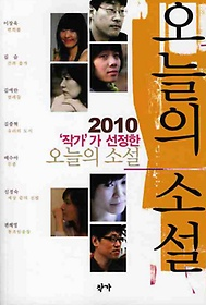 오늘의 소설(2010)