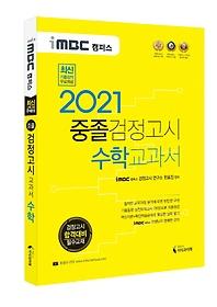 "<font title=""iMBC 캠퍼스 중졸 검정고시 수학 교과서(2021)"">iMBC 캠퍼스 중졸 검정고시 수학 교과서(20...</font>"