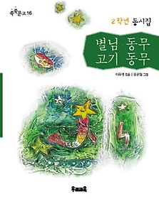 별님동무 고기동무(쑥쑥문고 16)