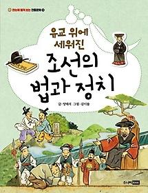 유교 위에 세워진 조선의 법과 정치