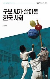 구보 씨가 살아온 한국 사회