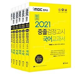 "<font title=""iMBC 캠퍼스 중졸 검정고시 교과서 세트(2021)"">iMBC 캠퍼스 중졸 검정고시 교과서 세트(20...</font>"
