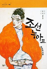 조선 누아르 범죄의 기원
