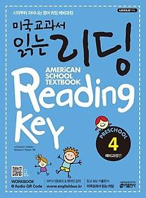 "<font title=""미국교과서 읽는 리딩 Preschool. 4: 예비과정편"">미국교과서 읽는 리딩 Preschool. 4: 예비...</font>"