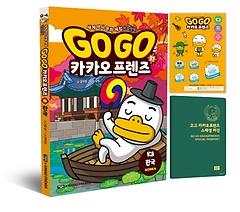 Go Go 카카오프렌즈. 11: 한국