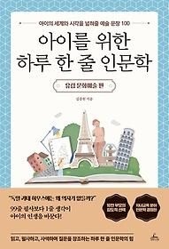 "<font title=""아이를 위한 하루 한 줄 인문학: 유럽 문화예술 편"">아이를 위한 하루 한 줄 인문학: 유럽 문화...</font>"