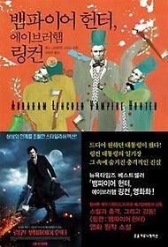 뱀파이어 헌터 에이브러햄 링컨
