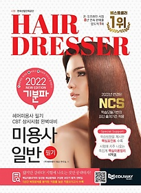 미용사 일반 필기(Hair Dresser)(2021)