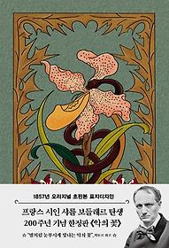 """<font title=""""악의 꽃(초판본)(1857년 오리지널 초판본 표지디자인)"""">악의 꽃(초판본)(1857년 오리지널 초판본 ...</font>"""