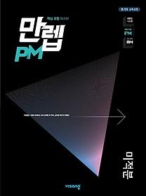 만렙 PM 유형 고등 미적분(2022)