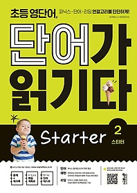 초등 영단어, 단어가 읽기다 Starter. 2