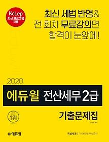 전산세무 2급 기출문제집(2020)