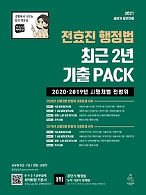 전효진 행정법 최근 2년 기출 PACK(2021)