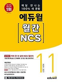 에듀윌 월간 NCS(2021년 11월호)