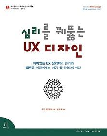 심리를 꿰뚫는 UX 디자인