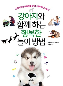 강아지와 함께 하는 행복한 놀이 방법