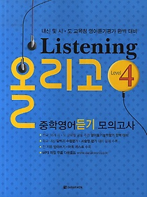 "<font title=""Listening 올리고 중학영어듣기모의고사 Level. 4"">Listening 올리고 중학영어듣기모의고사 Le...</font>"