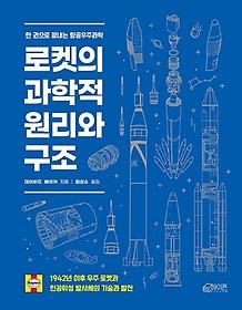 로켓의 과학적 원리와 구조