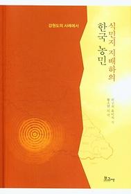 식민지 지배하의 한국 농민