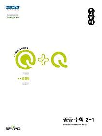 우공비Q+Q 중등 수학 2-1 표준편(2022)