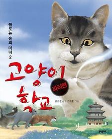 고양이 학교(파리편): 불로뉴 숲의 마녀. 2
