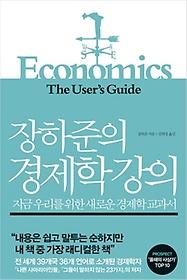 장하준의 경제학 강의