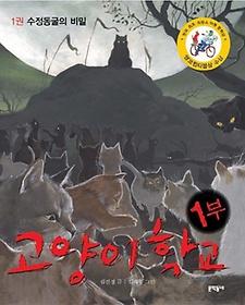 고양이 학교 1부. 1: 수정동굴의 비밀