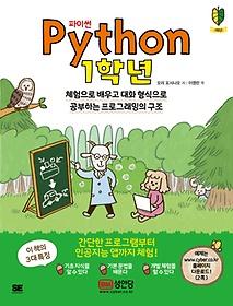 파이썬(Python): 1학년