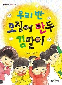 우리 반 오징어 만두 김말이