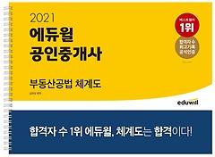 부동산공법 체계도(공인중개사)(2021)