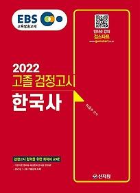 EBS 고졸 검정고시 한국사(2022)