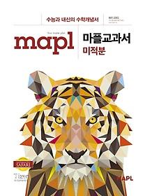 마플교과서 고등 미적분(2021)