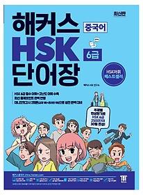 중국어 HSK 6급 단어장
