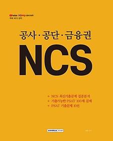 공사·공단·금융권 NCS