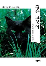 검은 고양이